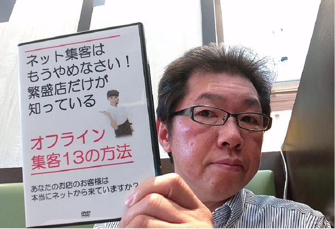 「ネット集客はもうやめなさい!」DVDVol.1-660