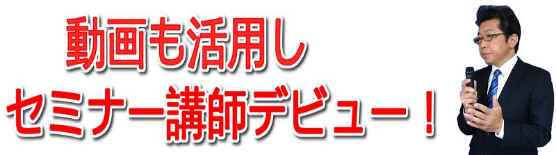 セミナー講師デビュー800-1