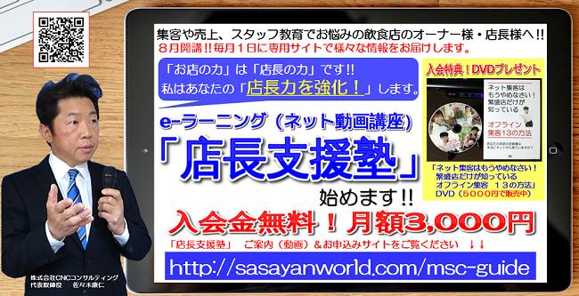 店長支援塾告知サイト用バナー650