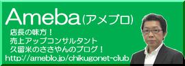 ameba-button01