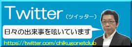 twitter-button01